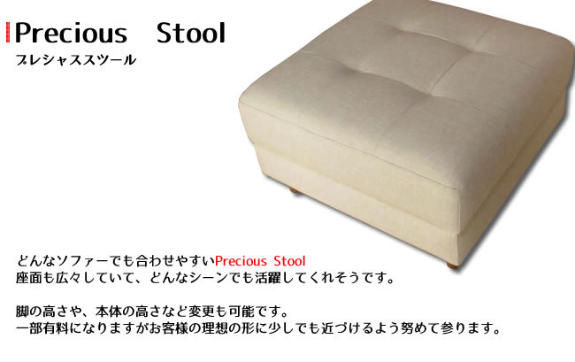 precious-stool-top