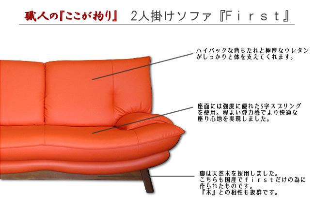 first-2p--kodawari