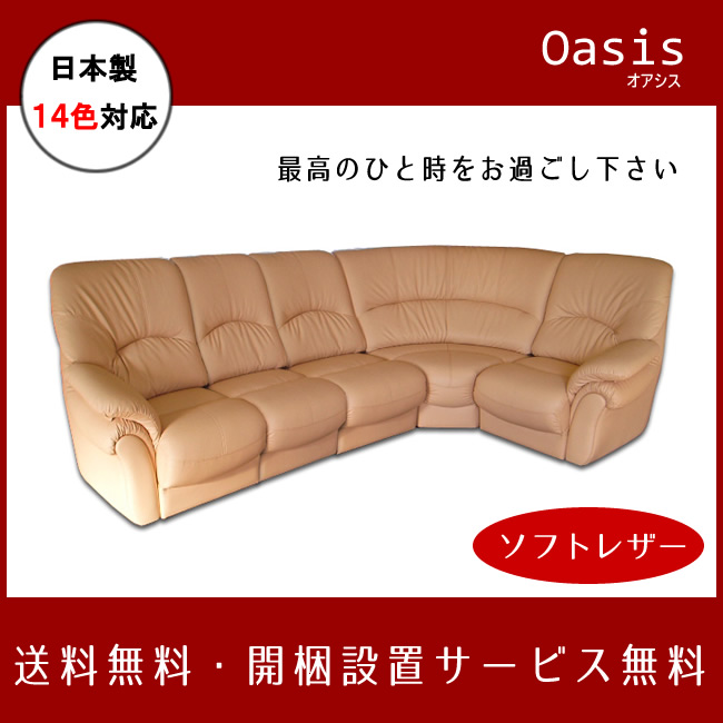 oasis-r5set-soft