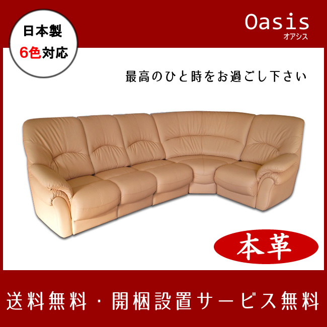 oasis-r5set