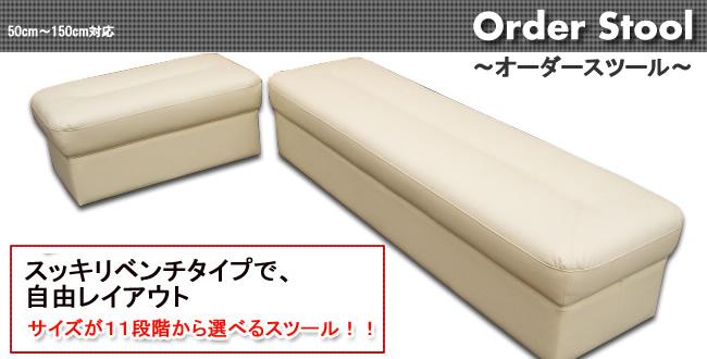 order-stool-top