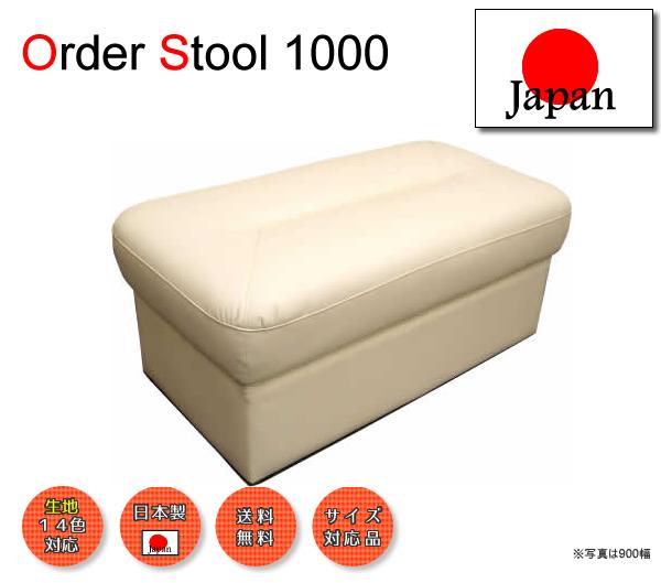 order-stool1000