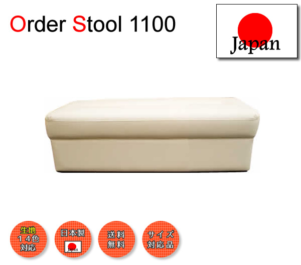 order-stool1100