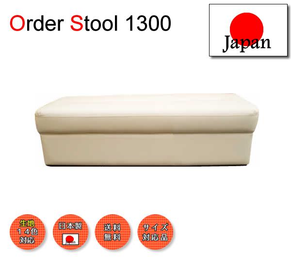 order-stool1300
