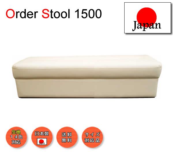 order-stool1500
