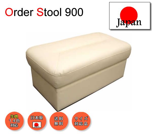 order-stool900