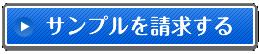sample_btn